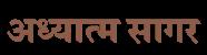 अध्यात्म सागर – AdhyatmaSagar